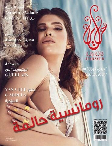 7b006dba4 Harayer October 2017 by Harayer Magazine - issuu