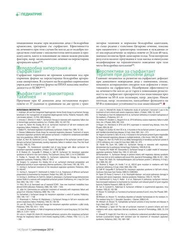 Medical Magazine by Neli Hristova - Issuu