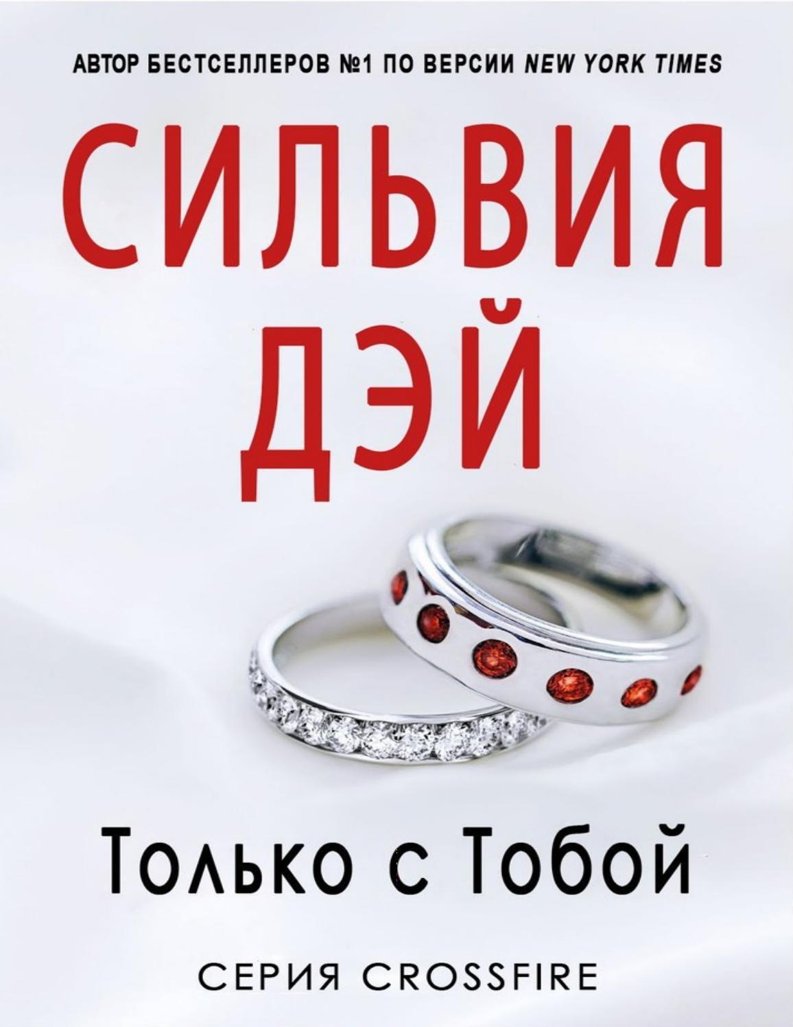 Любовное фэнтези любовнофантастические романы  Флибуста