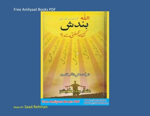 Ubqari Books Pdf