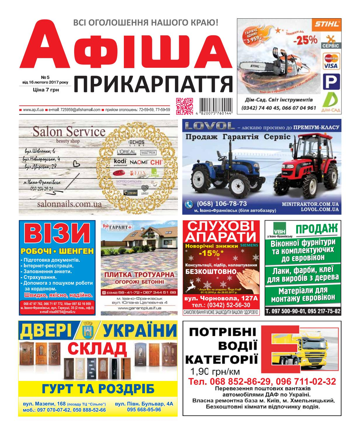 Афіша Прикарпаття 5 by Olya Olya - issuu b7b47104c949f