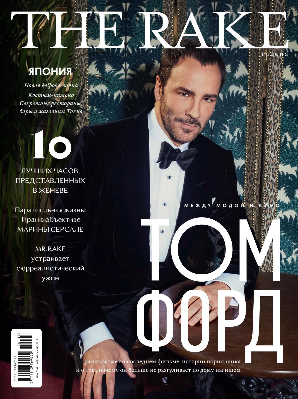 31fa16f6ca56 The Rake magazine Russian edition 19 issue 2017 by The Rake - issuu