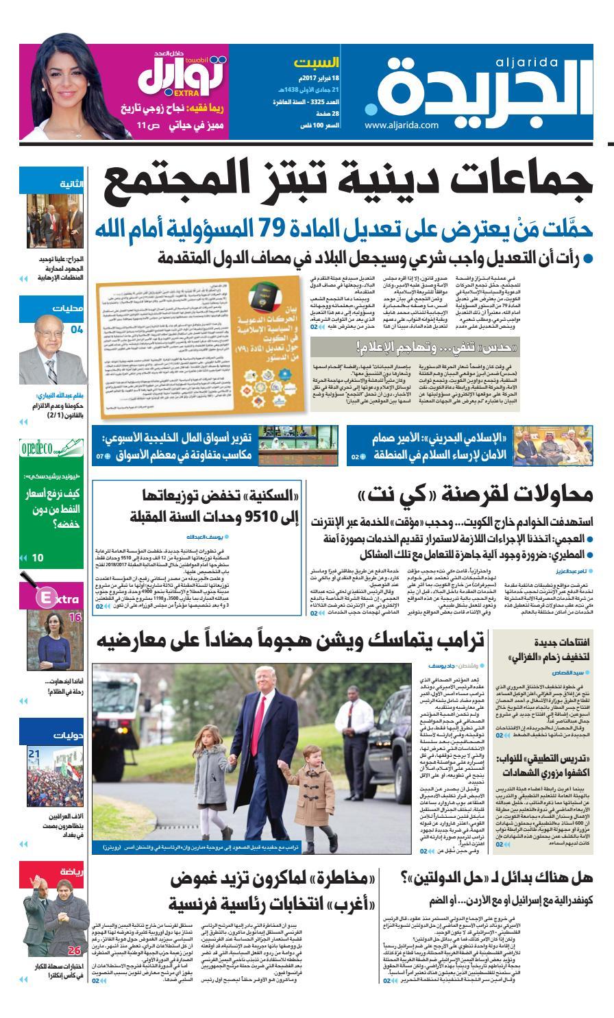 2e2922c85 عدد الجريدة 18 فبراير 2017 by Aljarida Newspaper - issuu