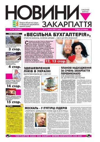 Novini 11 02 2017 № 10 (4625) by Новини Закарпаття - issuu 0af3cba2d8b66