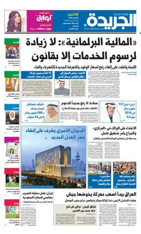 ba3d71422 عدد الجريدة 14 فبراير 2016 by Aljarida Newspaper - issuu