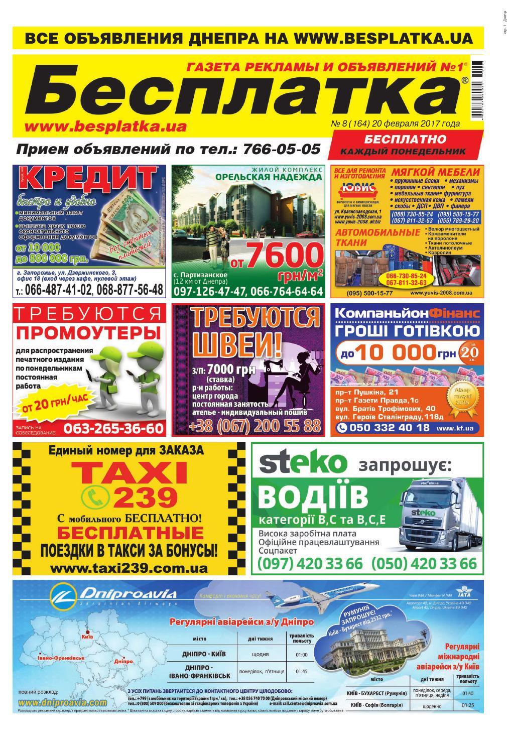Besplatka  8 Днепр by besplatka ukraine - issuu 88120bb00cc