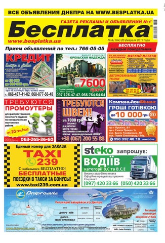 Besplatka  8 Днепр by besplatka ukraine - issuu b910950361033