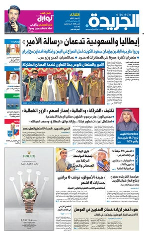 722f4402e عدد الجريدة 21 فبراير 2017 by Aljarida Newspaper - issuu