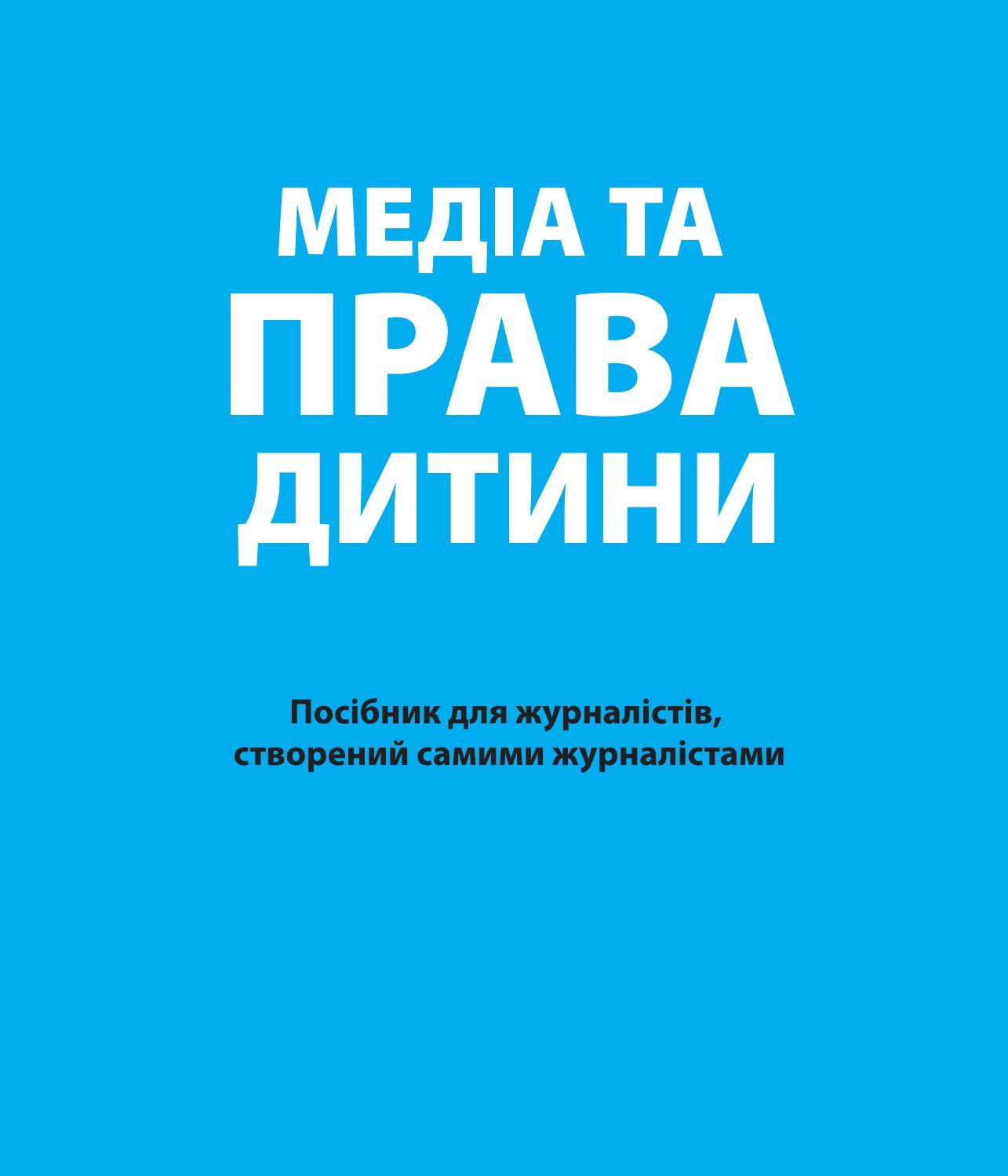 Медіа та права дитини f924e3122585f