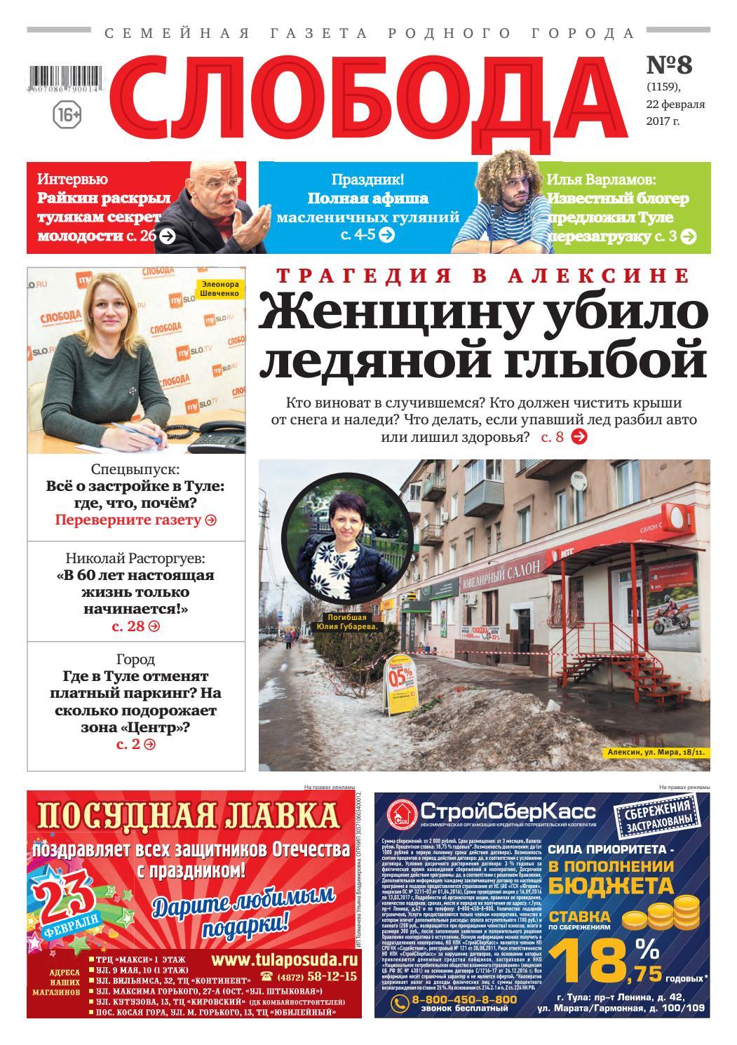Слобода №8 (1159)  В Алексине женщину убило ледяной глыбой by Газета