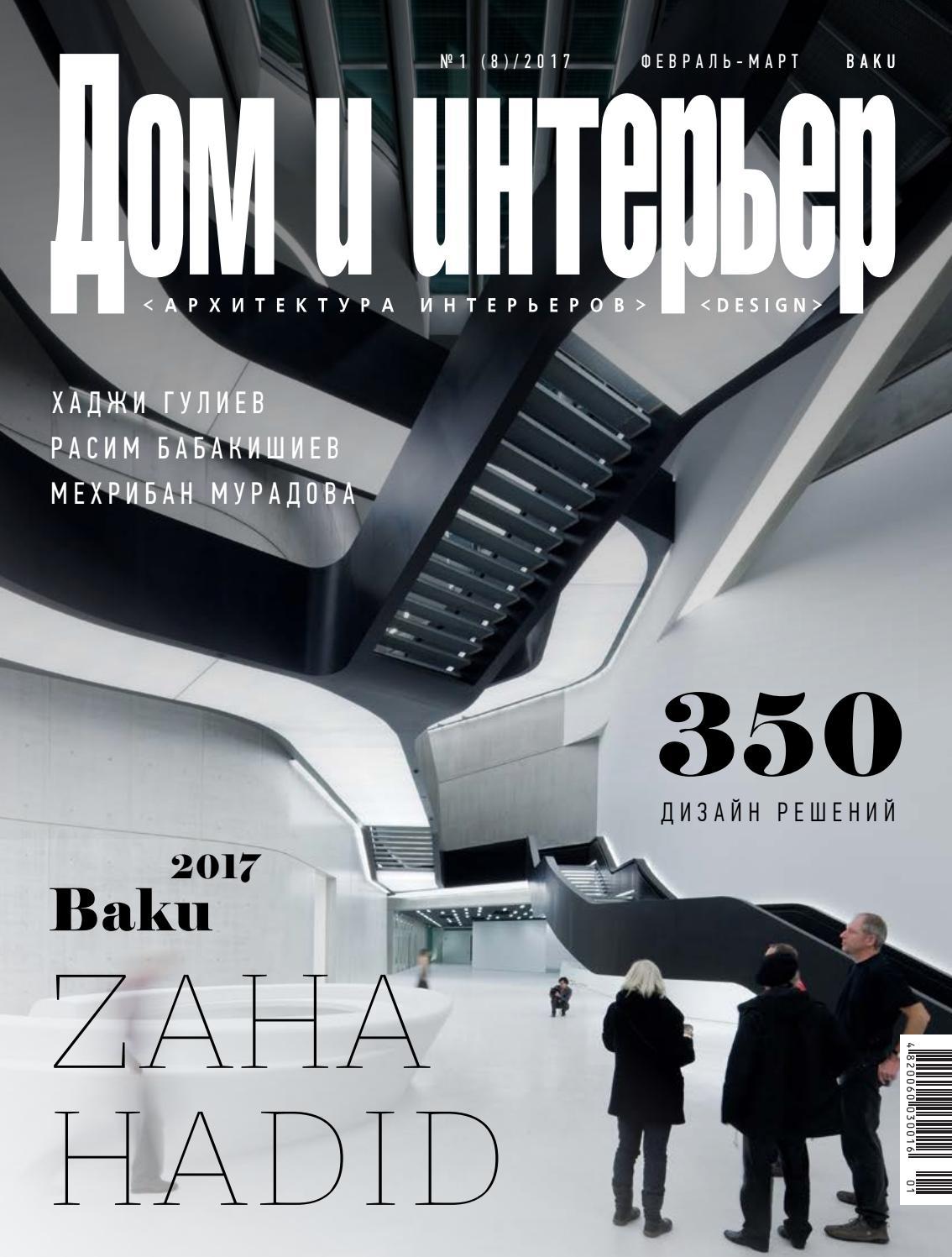 журнал красивые квартиры февраль 2013г