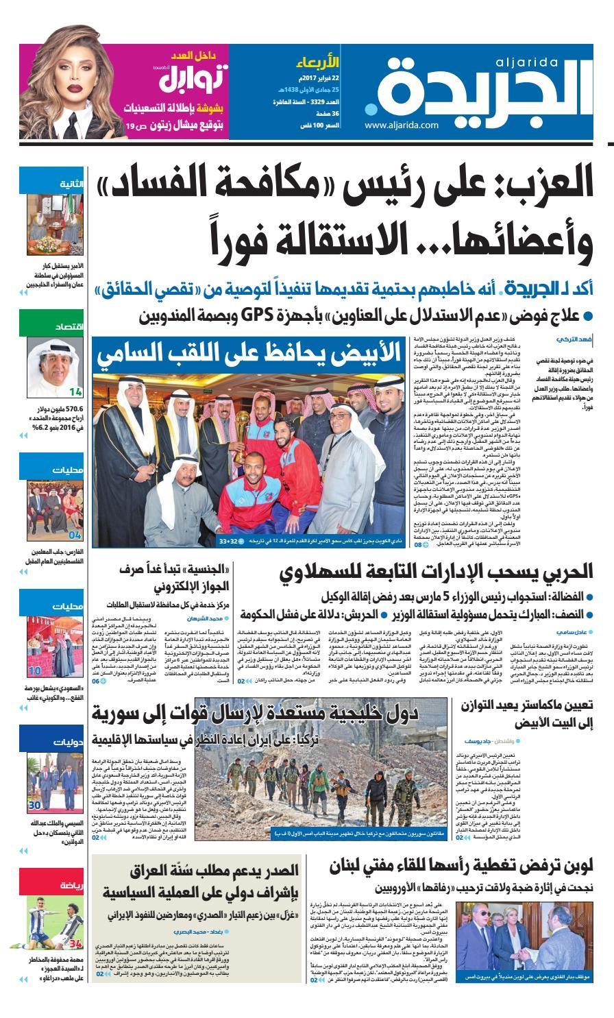 efb680045 عدد الجريدة 22 فبراير 2017 by Aljarida Newspaper - issuu