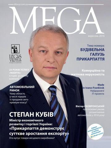 Mega №11 by Mega - issuu 66a156e780b8c