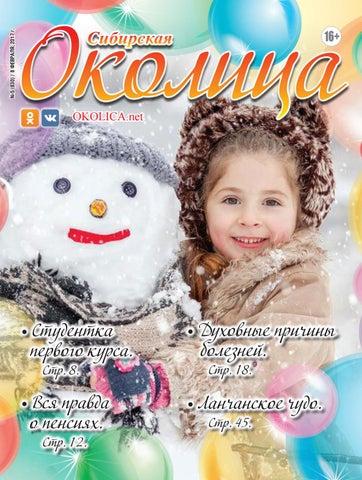 29800c6c23d Okolica 5 by Sibirskaya okolica - issuu