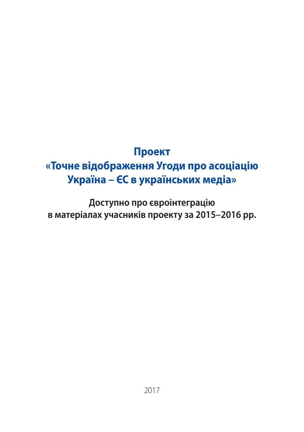 «Точне відображення Угоди про асоціацію Україна – ЄС в українських медіа»  Матеріали учасників by Internews Ukraine - issuu db545e875730a