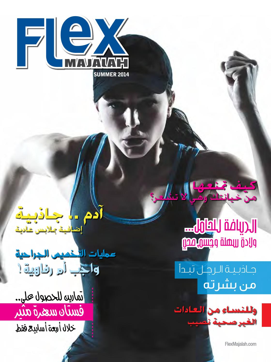 514ad2791fa26 Flex majalah issue 4 by hamed alsayegh by engineeer1 - issuu