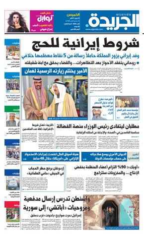 8d2017559 عدد الجريدة 23 فبراير 2017 by Aljarida Newspaper - issuu