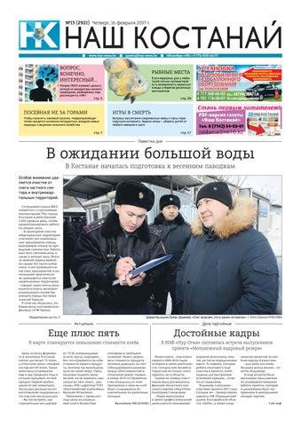 №13 (2921) by Газета