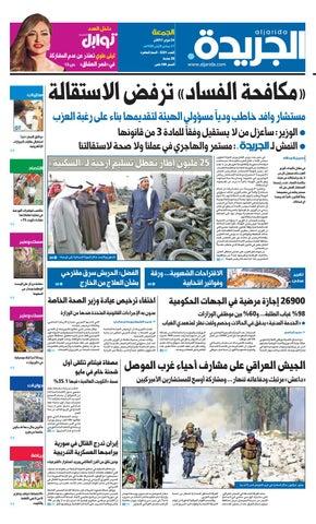db6385ef7 عدد الجريدة 24 فبراير 2017 by Aljarida Newspaper - issuu