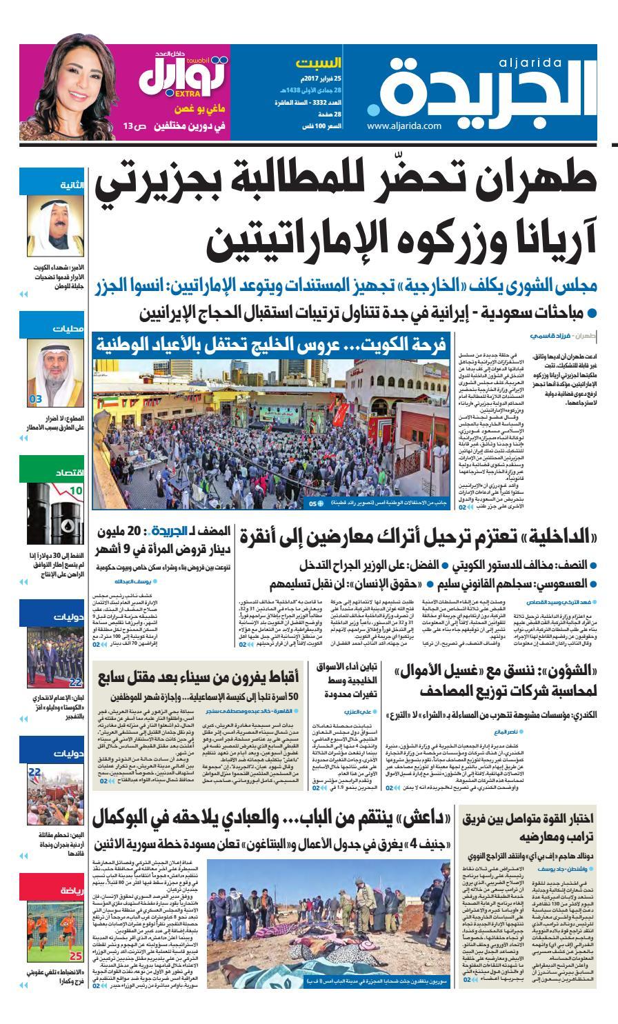 ae03be1fb عدد الجريدة 25 فبراير 2017 by Aljarida Newspaper - issuu