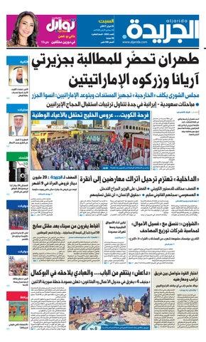 3fa56e0ad8c05 عدد الجريدة 25 فبراير 2017 by Aljarida Newspaper - issuu