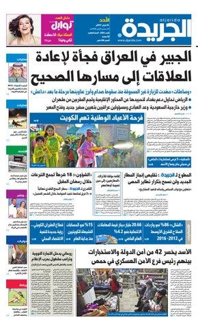 8b77e3061467f عدد الجريدة 26 فبراير 2017 by Aljarida Newspaper - issuu