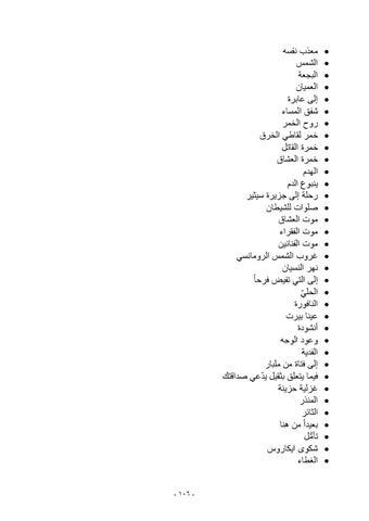 ازهار الشر بودلير By Alsaiede Com Issuu