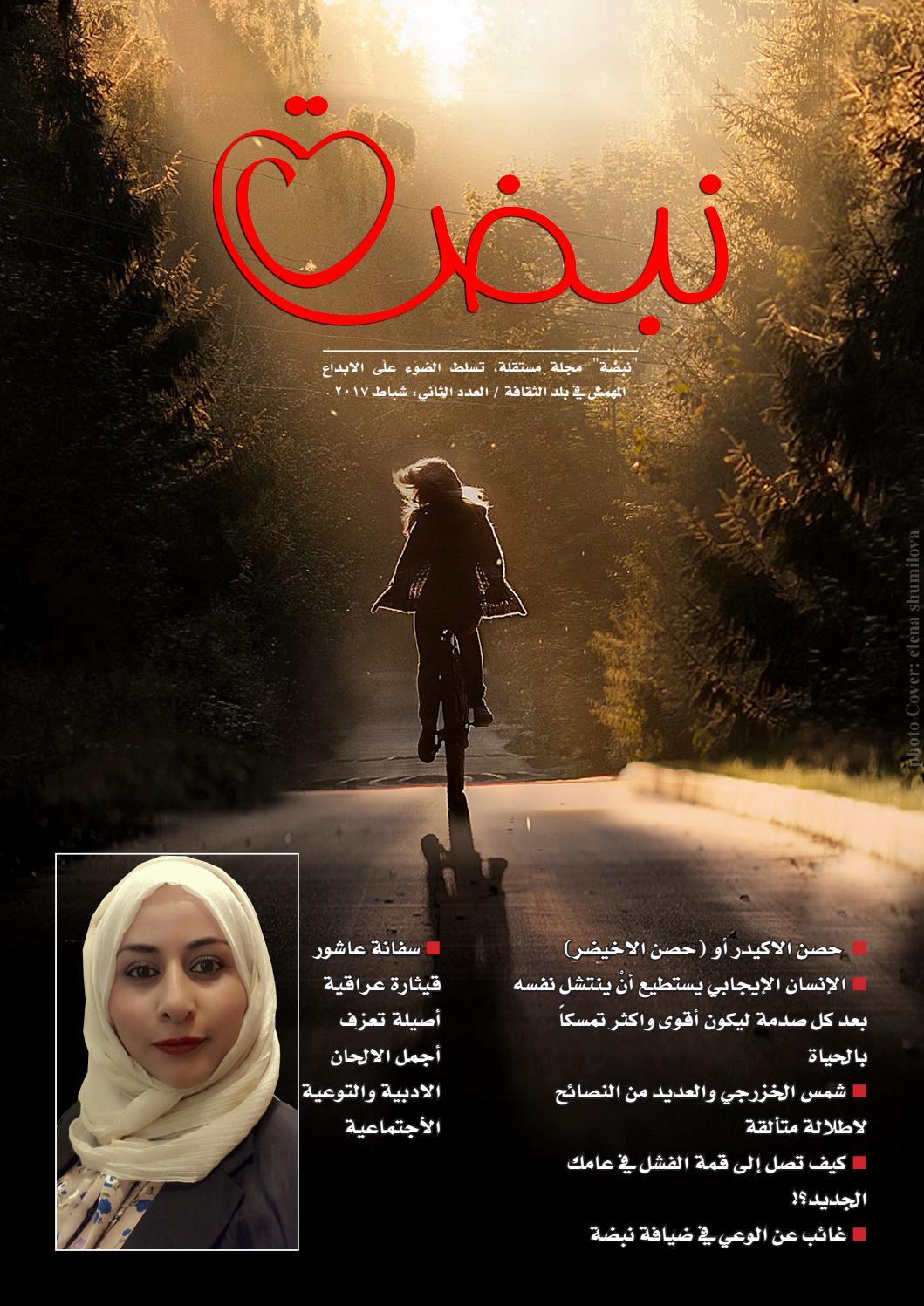 ec5a8a977d96c مجلة نبضة العدد الثاني by Medya Hashim - issuu