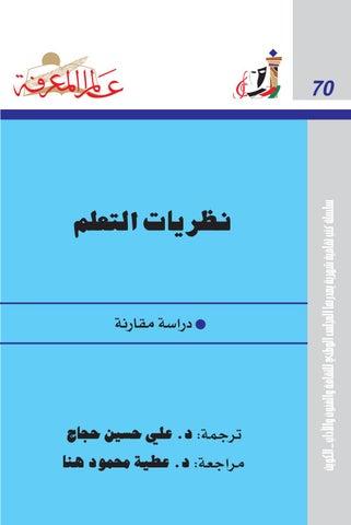 a9ce011817944 عالم المعرفة نظريات التعلم by Khadija Zouaki - issuu
