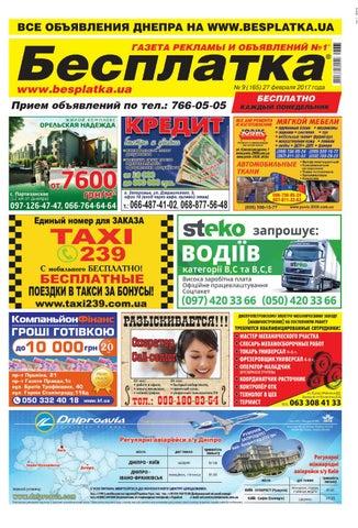 900210ce193f3 Besplatka #9 Днепр by besplatka ukraine - issuu