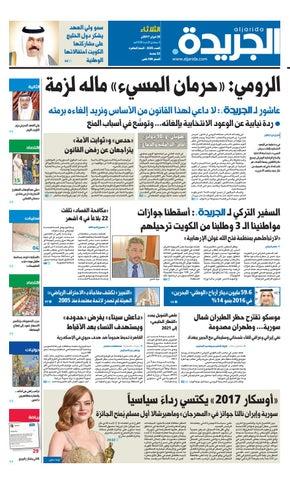 2c45fd2e6 عدد الجريدة 28 فبراير 2017 by Aljarida Newspaper - issuu