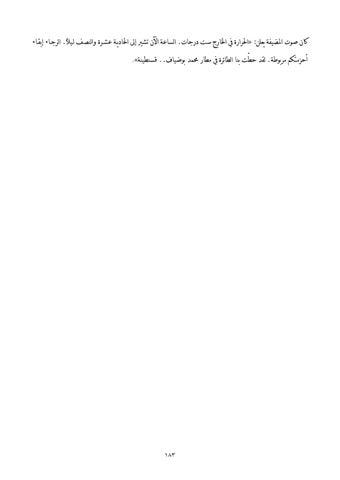6dd8d89f0b08b ﺍﻟﺴﺎﻋﺔ ﺍﻵﻥ ﺗﺸﲑ ﺇﱃ ﺍﳊﺎﺩﻳـﺔ ﻋﺸـﺮﺓ ﻭﺍﻟﻨﺼـﻒ ﻟـﻴﻼ . ﺍﻟﺮﺟـﺎﺀ ﺇﺑﻘـﺎﺀ ﺃﺣﺰﻣﺘﻜﻢ  ﻣﺮﺑﻮﻃﺔ . ﻟﻘﺪ ﺣﻄّّﺖ ﺑﻨﺎ ﺍﻟﻄﺎﺋﺮﺓ ﰲ ﻣﻄﺎﺭ ﳏﻤﺪ ﺑﻮﺿﻴﺎﻑ .. ﻗﺴﻨﻄﻴﻨﺔ« .