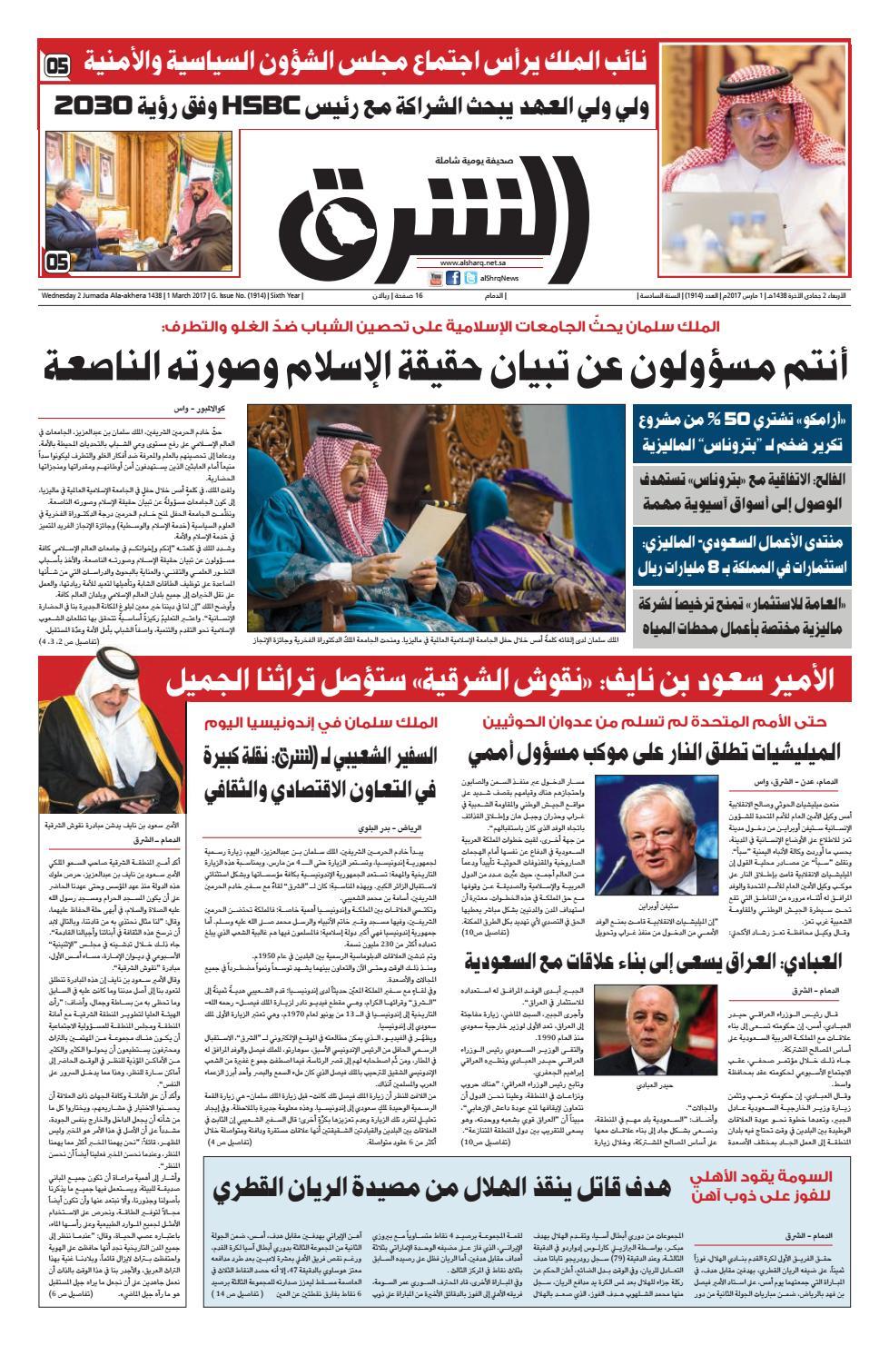 846713a43 صحيفة الشرق - العدد 1914 - نسخة الدمام by صحيفة الشرق السعودية - issuu