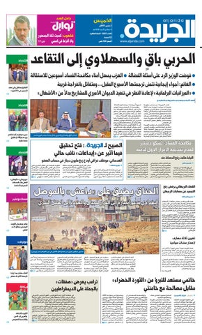 f9f2855abdc1f عدد الجريدة 02 مارس 2017 by Aljarida Newspaper - issuu