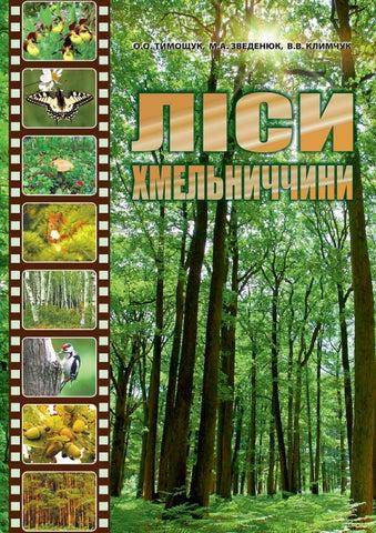 Ліси Хмельниччини by Alex Dom - issuu 71dbf843ed853