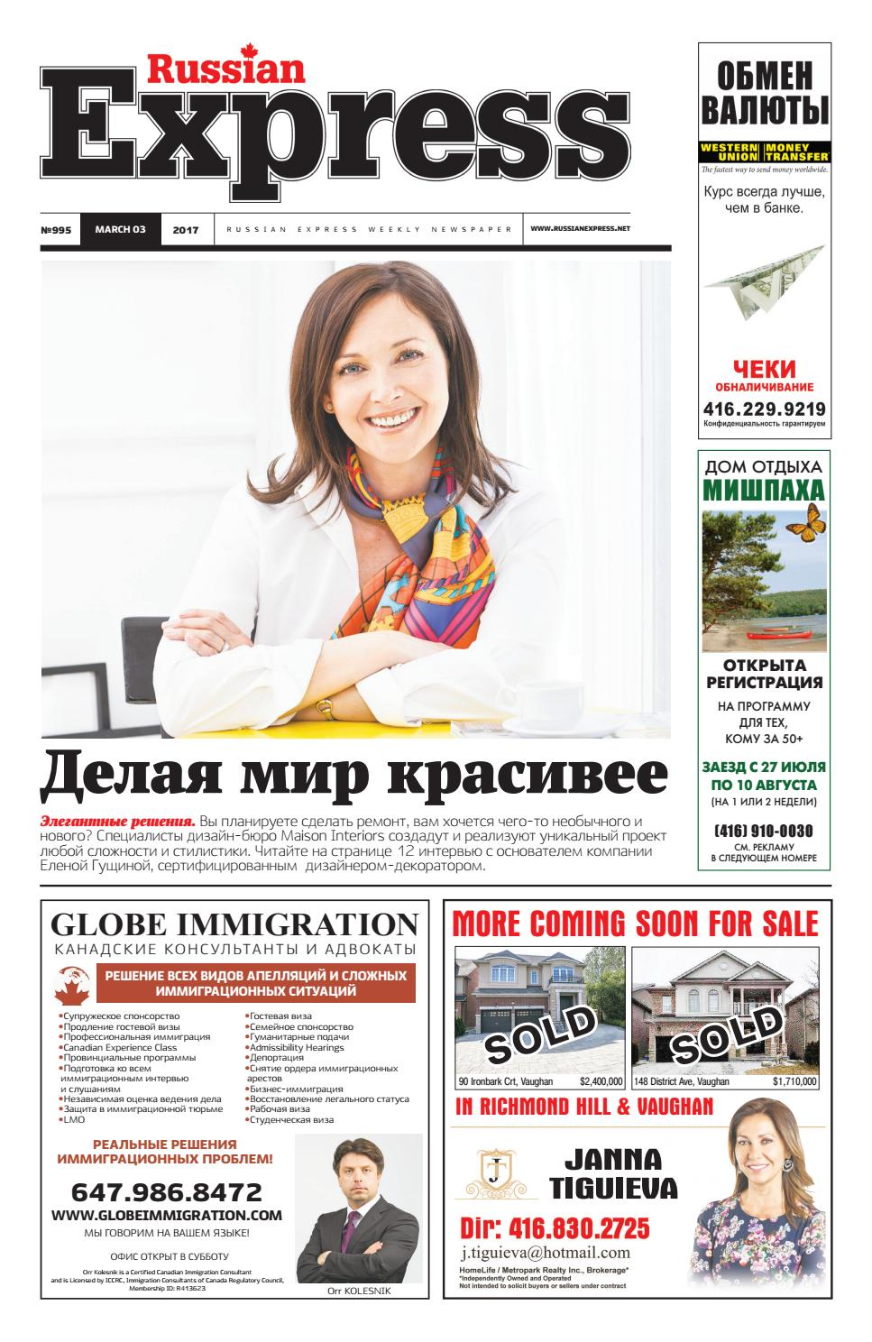 6cdabcc3abf Russian Express Newspaper  995 by Russian Express Weekly Newspaper - issuu
