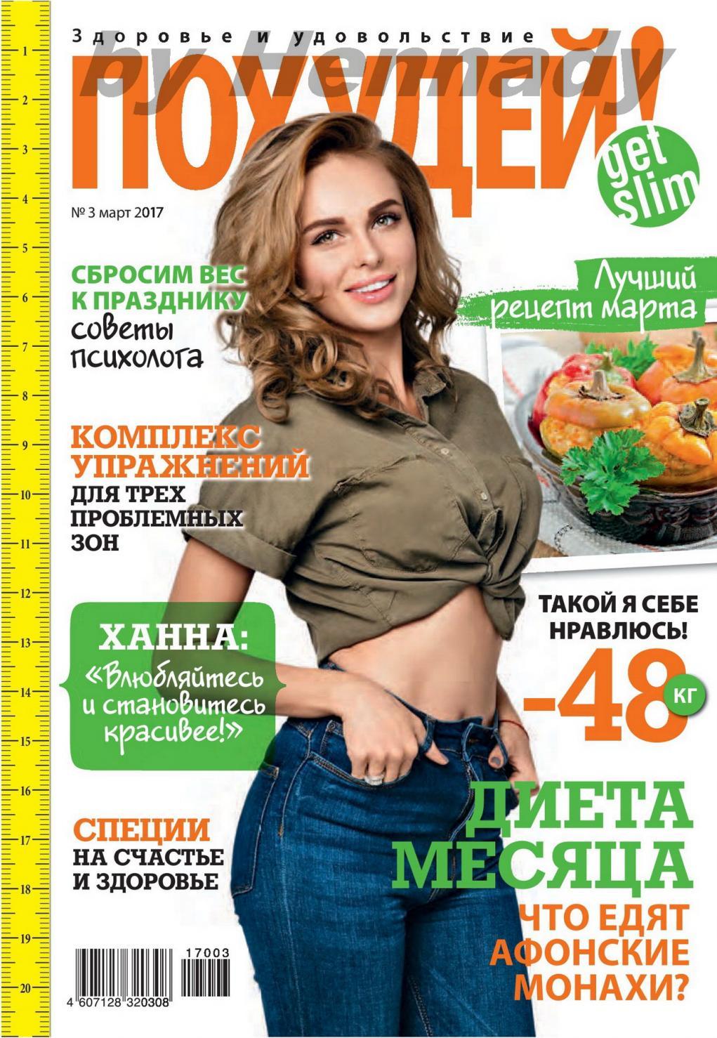 Журнал похудей декабрь 2009