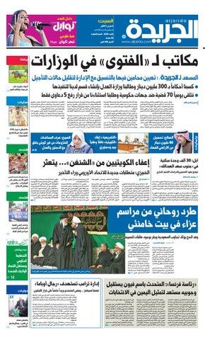 77bcce0e98c5b عدد الجريدة 04 مارس 2017 by Aljarida Newspaper - issuu