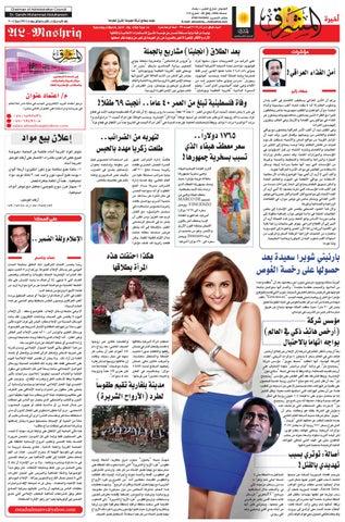 374169d91 3708 AlmashriqNews by Al Mashriq Newspaper - issuu
