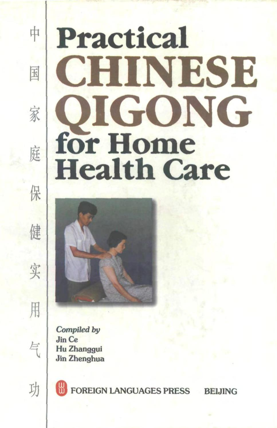 Qi gong chinese qigong for home healing by essence of health - issuu