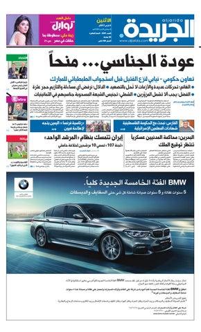 c495a1a3e4a30 عدد الجريدة 06 مارس 2017 by Aljarida Newspaper - issuu