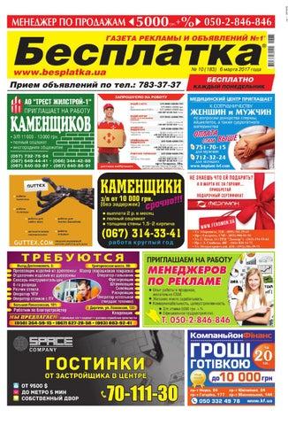 Besplatka  10 Харьков by besplatka ukraine - issuu b9e95a671c595