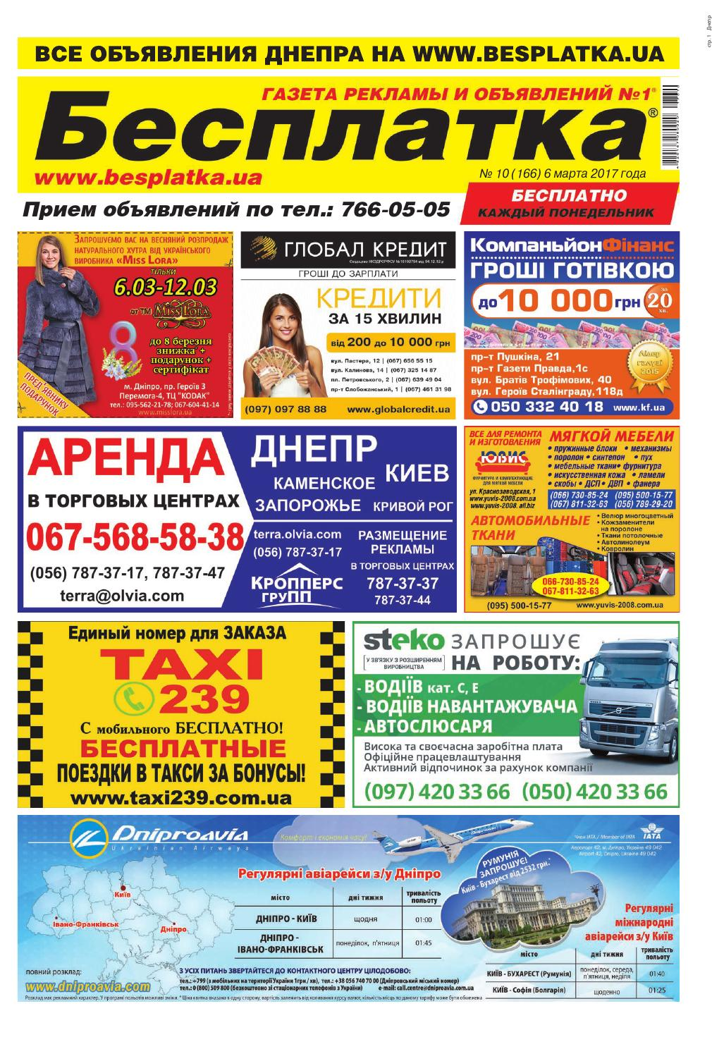 Besplatka  10 Днепр by besplatka ukraine - issuu 48a18d683c6