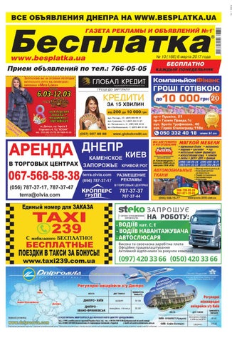0d3d2695 Besplatka #10 Днепр by besplatka ukraine - issuu