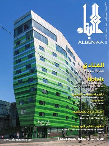 a15a54fb6 Albenaa 317 by مجلة البناء - issuu