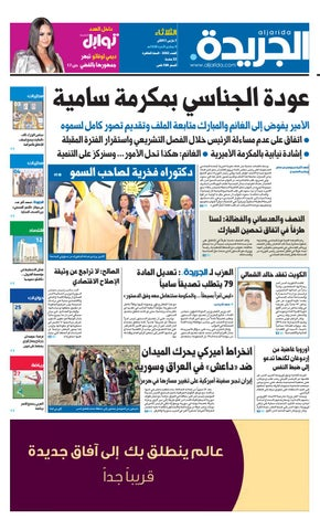 11296c04e عدد الجريدة 07 مارس 2017 by Aljarida Newspaper - issuu