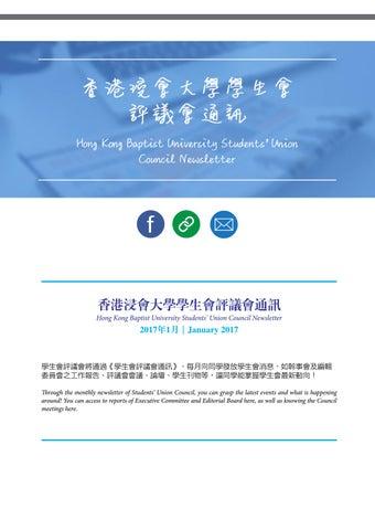 香港浸會大學學生會評議會通訊2017年1月|Hong Kong Baptist University Students  Union Council  Newsletter January 2017 295422490