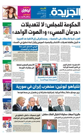 49a7de122 عدد الجريدة 08 مارس 2017 by Aljarida Newspaper - issuu