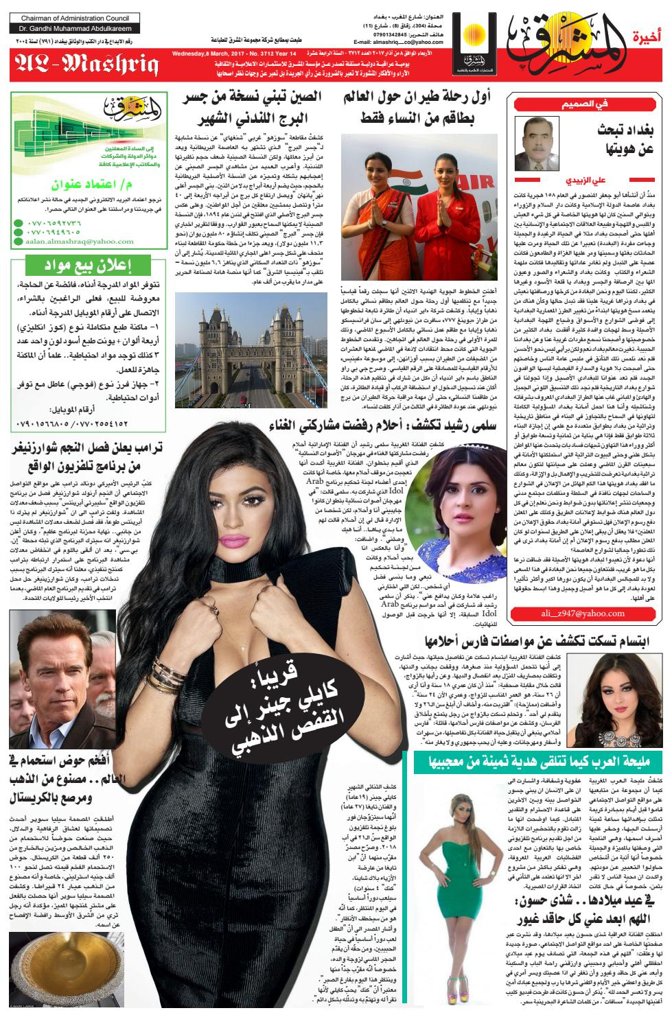 397f88d7a 3712 AlmashriqNews by Al Mashriq Newspaper - issuu