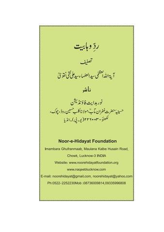 Radd e wahaabiyat (english) by Noor-e-Hidayat Foundation - issuu